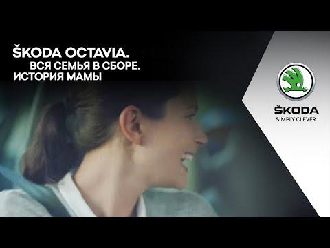 Skoda  Octavia Лифтбек класса C - рекламное видео 9