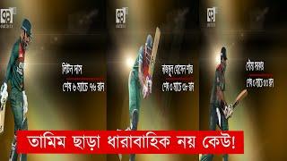 তামিম ছাড়া ধারাবাহিক নয় কেউ ! | Khelajog | Ekattor TV