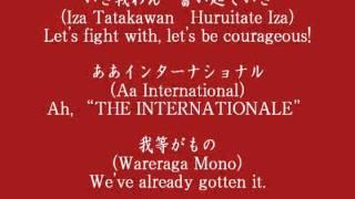 The Internationale(Japanese Version)