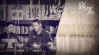 強國玻璃心、集體心理病的根源  - 21/01/19 「三不館」長版本