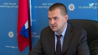 Новый глава регионального УФНС считает, что у Новгородской области есть потенциал для роста