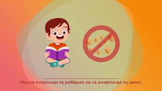 #μενουμεσπιτι – Οδηγίες για τα παιδιά
