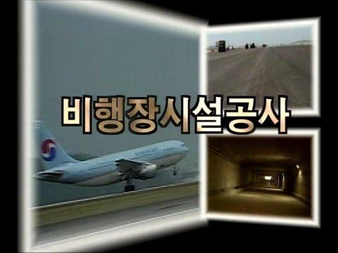 건설구조물-공항-인천공항 건설사업1단계
