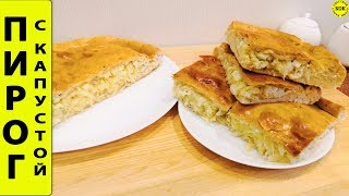Восхитительный пирог с начинкой из свежей капусты – остаются только крошки