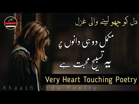 Mukamal Do Hi Dano Par Ye Tasbeeh_E_Mohabbat Hai  Best Sad