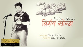 Karma Originals | Prabin Khadka - Birsana Khojda | Lyric Video