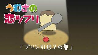 【アミンチュアニメ】うわさの恋ツブリ「プリン引退?の巻」