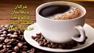 القهوة كوقود للمركبات