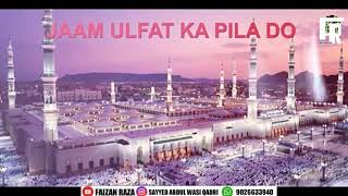 🎙️Owais Raza Qadri Sahab🌹Jaam Ulfat Ka Pila Do Ya Rasool 🌹apna Deewana Bana Do Ya Rasool