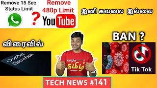 Prime #141 : YouTube 480p, Whatsapp 15sec Status, OnePlus Gamebox, Mobile Price increased, BanTikTok