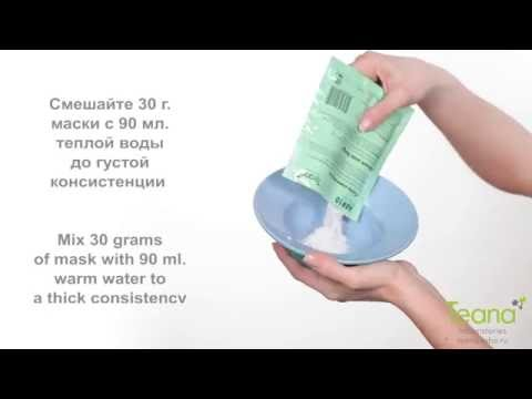 ABR10 Энергетическая, тонизирующая маска для уставшей кожи «Песня семи морей» - TEANA