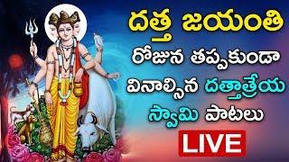దత్తాత్రేయ జయంతి రోజు తప్పకుండ వినాల్సిన పాటలు | Dattatreya Stotram | Dattatreya jayanti Live Songs