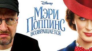 Ностальгирующий Критик - Мэри Поппинс возвращается