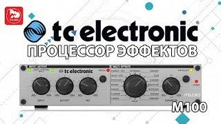 TC ELECTRONIC M100 - компактный процессор эффектов