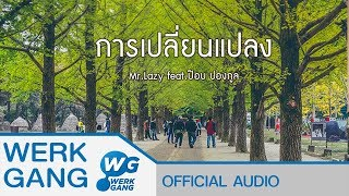 การเปลี่ยนแปลง - Mr.Lazy feat.ป๊อบ ปองกูล [Official Audio]