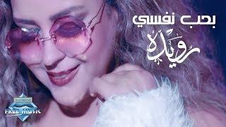Ruwaida Al Mahrouqi Baheb Nafsi رويدة المحروقي بحب نفسي Mp3