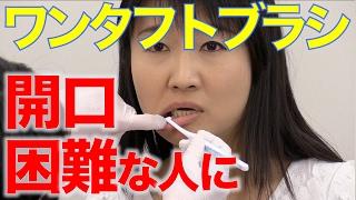 開口困難な人のワンタフトブラシ歯磨き