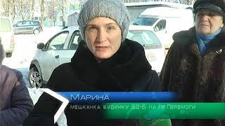 Мешканці будинку на проспекті Перемоги скаржаться на роботу тепловиків
