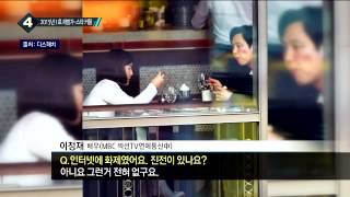 새해 첫날 배우 이정재-대상그룹 임세령 열애 소식_채널A_뉴스TOP10