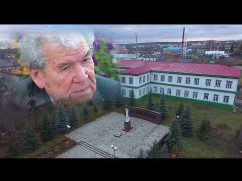 К 100 - летию народного поэта Башкортостана Мустая Карима. Мишкинский район