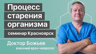 Процесс старения организма   Семинар Красноярск 1