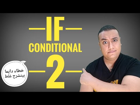 طالب : If conditional 2 خلى بالك من الغلطة كورسات تأسيسية كورسات تأسيسية  -  - talb online طالب اون لاين
