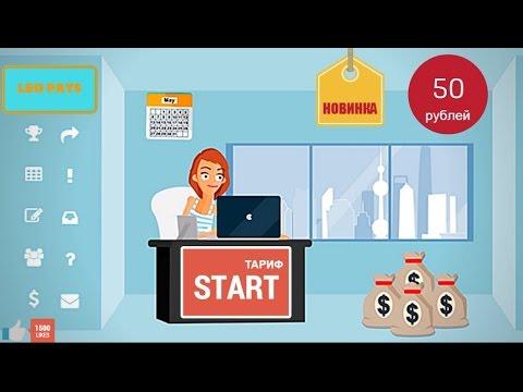 START на LeoPays - активация, маркетинг, ответы на вопросы.