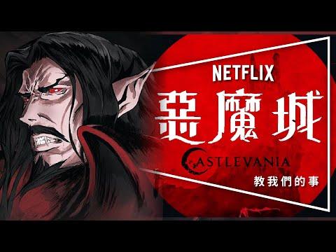 惡魔城:性、謊言、吸血鬼