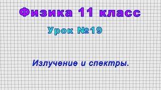 11 класс Урок 19