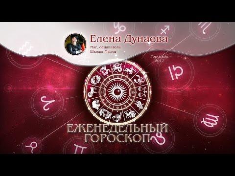 Гороскоп на все знаки зодиака на октябрь 2016