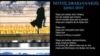 Sfakianakis Soma Mou + Lyrics