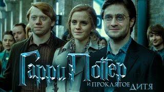 Гарри Поттер, Гарри Поттер и Проклятое дитя [Обзор]