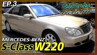 Mercedes-Benz S-Class  W220 นิ่มนวลกล้าท้าชน ตอนจบ