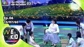 เพลง Do re mi , the sound of music, หนูนา ทีมสีชมพู | Wekid thailand เด็กร้องก้องโลก
