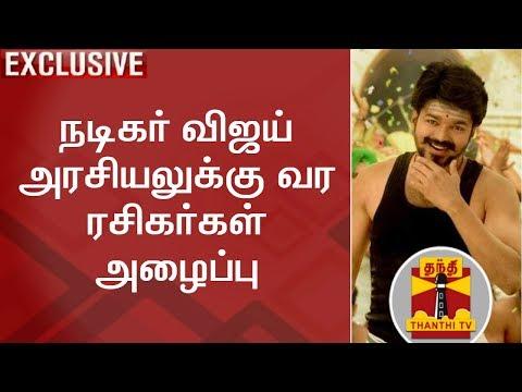 EXCLUSIVE | Fans invite 'Thalapathy Vijay' to enter politics | Thanthi TV