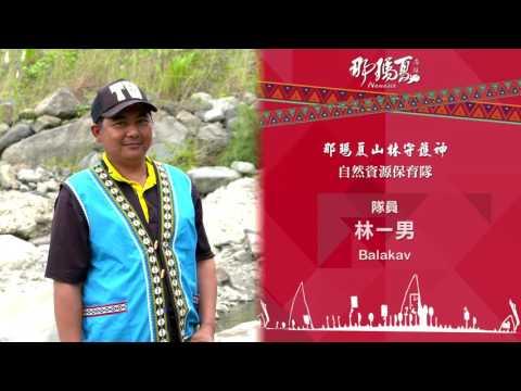 山林守護神-那瑪夏自然資源保育隊