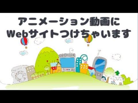 アニメ動画にWebサイトまでつけちゃいます アニメ動画の有効な活用方法までセットでご提案!! イメージ1