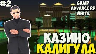 [SAMP] Advance RP White   - КАЛИГУЛА +2КК