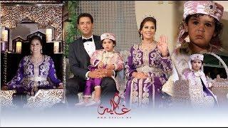 مازيكا هدى سعد 'بارزة' على الطريقة المغربية والعمارية تجمعها مع زوجها وإبنهما فارس تحميل MP3