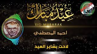 HDلاحت بشاير العيد   احمد المصطفي تحميل MP3