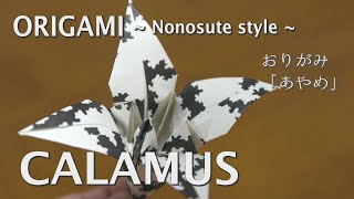 CALAMUS – How to Make ORIGAMI – Nonosute style –