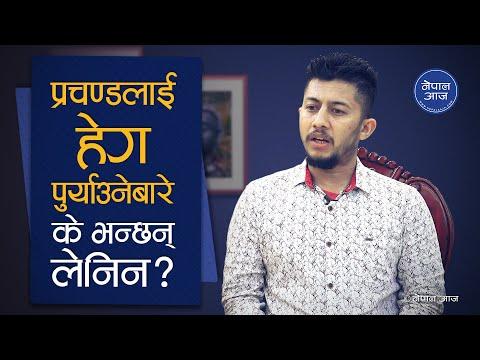 प्रचण्ड, केपी र विप्लवको बारेमा लेनिन विष्टको प्रतिक्रिया अन्तर्वार्ता   Lenin Bista   Nepal Aaja