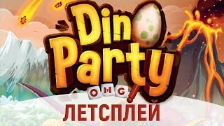 Oh My Let's Play — Dino Party / Дино Пати летсплей
