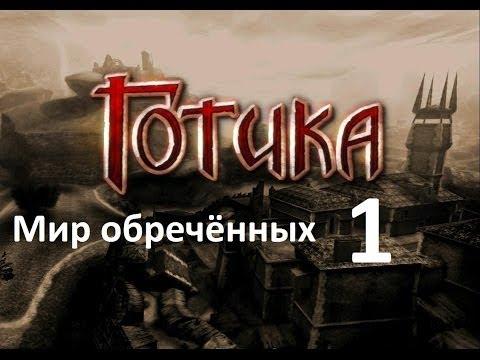 Прохождение игры Готика (Gothic) #1