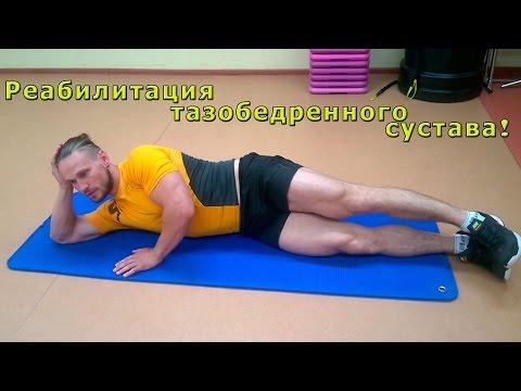 Реабилитация тазобедренного сустава!