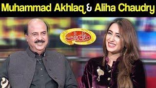 Muhammad Akhlaq & Aliha Chaudury   Mazaaq Raat 23 January 2019   مذاق رات   Dunya News