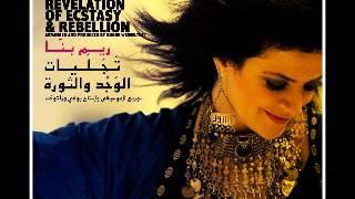 Rim Banna - The taste of love ريم بنا - طعم الهوى