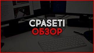Заработок в Интернете на CPA. Партнёрка CPASETI.