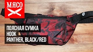 Поясная сумка Hook - Panther, Black/Red. Обзор