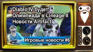 [НОВОСТИ] Diablo IV выйдет!/ Олимпиада Lineage 2/Анонс Artifact/ Игровые новости #6